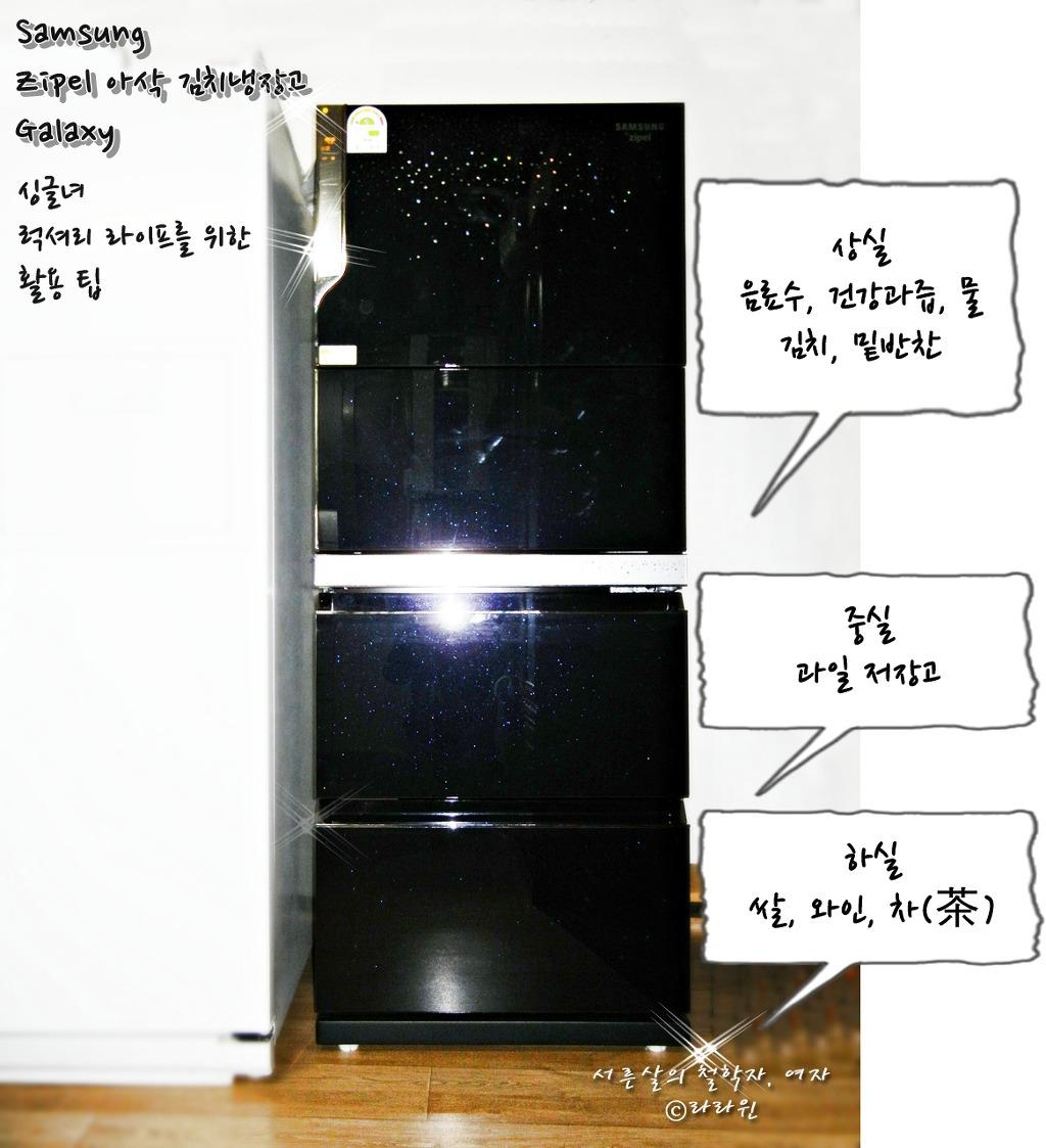 김치냉장고 추천, 지펠 아삭, 갤럭시, 지펠아삭 김치냉장고, 냉장고 정리