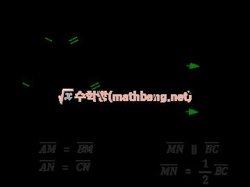 삼각형의 중점 연결 정리