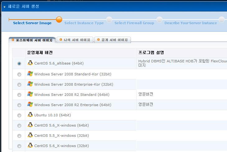호스트웨이, 플렉스 클라우드 서버, FlexCloud Servers, Server, Servers, 소개, 리뷰, 서버, 사진, 윈도우, 리눅스, windows, linux, 서버만들기, 플렉스 클라우드 서버 만들기, 저렴한 서버, HostWay, 365일, 24일, 엔지니어그룹, 저렴한서버, 정액제, 종량제, IaaS, Infrastructure as a Services, 클라우드 컴퓨팅 서비스, 클라우드 컴퓨팅, servies, IT,저렴한 서버 만들기,호스트웨이는 전세계 11개국을 통해서 웹호스팅 서비스를 하고 있으며 국내에 4500평의 국내 자체 IDC 를 통해서 1만 4000여대의 서버와 장비를 운영 및 서비스를 하고 있습니다. 여러가지 서비스중에 오늘 설명드릴 내용은 플렉스 클라우드 서버 입니다. Flex Cloud Server는 가상공간의 서버자원을 웹환경에서 쉽고 빠르게 제공하는 IaaS(Infrastructure as a Services)형 클라우드 컴퓨팅 서비스 입니다. 내부적으로 어떻게 돌아가는지는 사용자는 알 필요는 없습니다만, 관리하는 서버들을 가상화하여 서버의 자원을 유기적으로 활용한다고 보면 되겠죠. 플렉스 클라우드 서버의 장점이라면 서버를 신청하고 사용하는데 있어서 웹페이지에서 바로 신청이 가능하고 사용한 만큼만 과금되는 종량제식 (시간단위,월단위) 서비스를 사용이 가능하기 때문에 필요할때만 서버를 증가시켰다가 다시 필요없을때는 줄여서 사용하는등 필요한만큼만 사용이 가능하게 됩니다. 즉 딱 필요한만큼만 즉각적으로 서버를 만들어서 사용하다가 없앨 수 도 있다는 것이죠.  서버를 만드는 과정에서는 CPU와 메모리,용량등을 선택해서 바로 서버 생성이 가능하며 최초 설정 및 사용하는 부분에 대해서는 가이드를 제공 합니다. 처음 서버를 생성하고 사용함에 있어서 어려움을 겪을 수 있는 부분에 대해서 호스트웨이는 처음 회원가입 후 서버를 2대까지 만든뒤 일주일동안 사용하는것을 무료로 제공 합니다. 시험적으로 만들어서 일주일동안 체험이 가능 한 것이죠.  이번시간에는 호스트웨이의 간단한 소개 및 플렉스 클라우드 서버는 무엇인지에 대해서 대략 알아보고 실제로 서버를 구성해서 웹서버를 만드는것을 보여드릴까 합니다. 간단하니 너무 어렵게 생각하지 마세요.