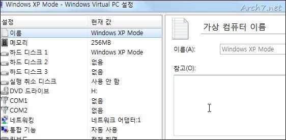 가상 컴퓨터 이름은 Windows XP Mode로 되어 있습니다.