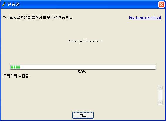 [WinToFlash] usb로 윈도우 Xp 설치하기
