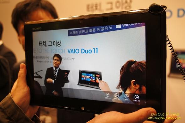 소니 바이오 듀오 (VAIO Duo) 11