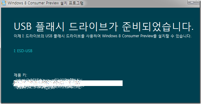Windows8_Consumer_Preview_046_01