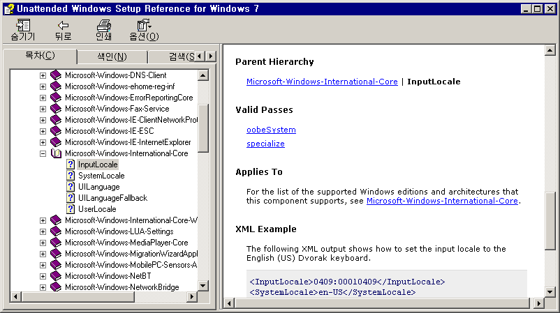 Microsoft-Windows-International-Core \ InputLocale 키의 도움말
