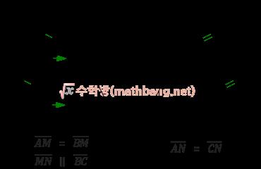 삼각형의 중점 연결 정리의 역