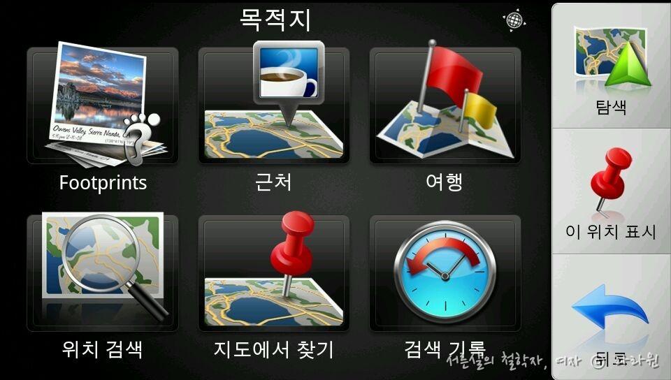 스마트폰 네비게이션, htc 로케이션, htc 네비게이션, htc 레이더 후기, htc 레이더 사용법, htc 레이더 4g, 레이더 4g 네비게이션, htc 레이더 지도, 네비게이션, htc 레이더 로케이션, 로케이션 위젯, location, htc 스마트폰, htc 스마트폰 사용법