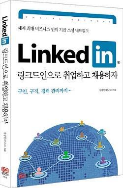 링크드인(LinkedIn) 사용했더니 구글 취업 문이 활짝!