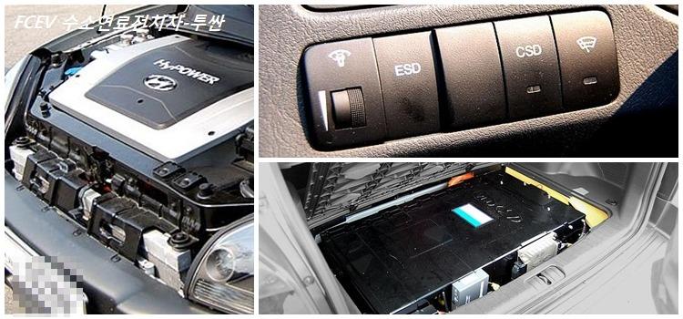FCEV(수소연료전치차) 투싼,시승회