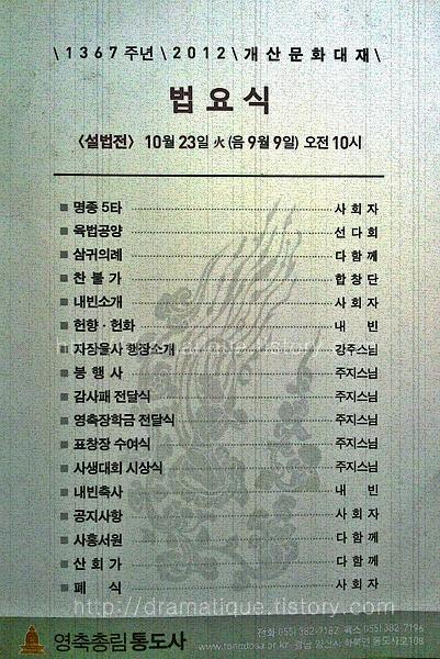2012년 영축총림 개산문화 대재-만발공양 식순
