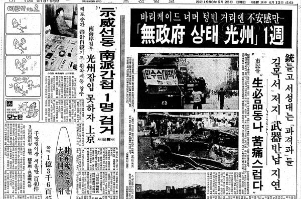 언론굴종,과격파,간첩,선동,광주사태,조선일보
