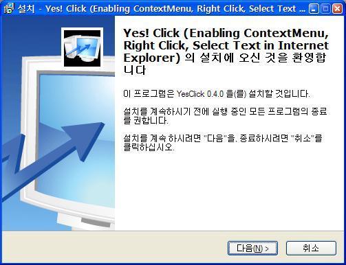 Yesclick