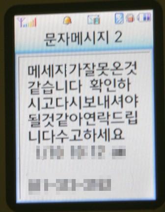SMS 문자 메시지