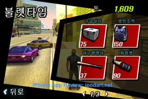아이폰 액션 GTA 갱스터 Gangstar Miami Vindication