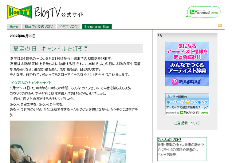 Blog TV