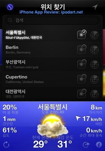 WeatherSnitch 2 한 눈에 보는 날씨 예보 아이폰 일기예보