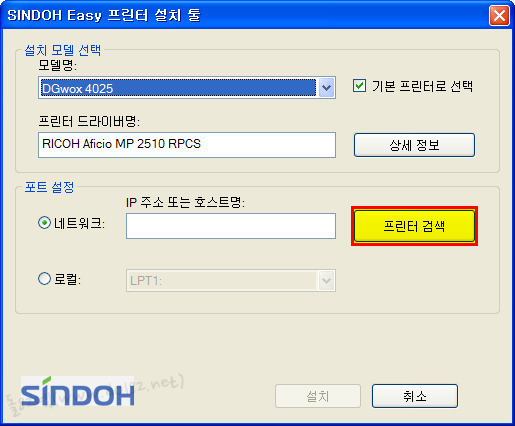 SINDOH EASY 프린터 설치 툴-똘82닷컴