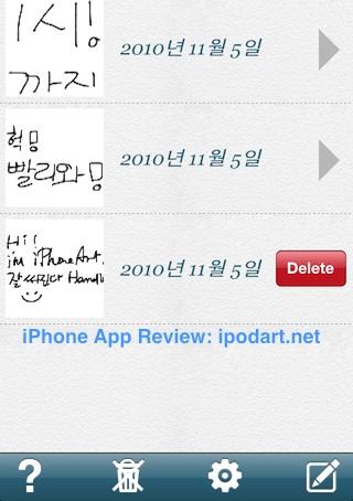 아이폰 아이팟터치 손글씨 메모 Handwriting