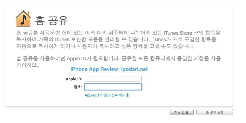 iOS 4.3 업데이트