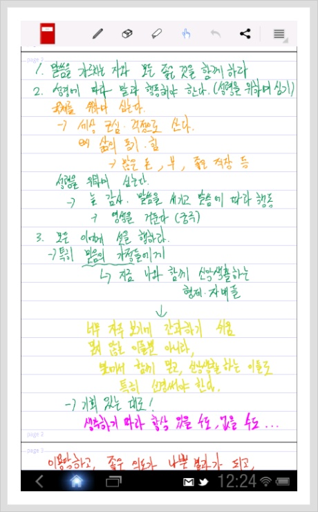 Lecture notes 실제 필기2