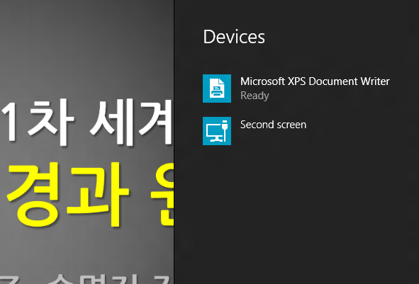 iLovePC_Windows8_Consumer_Preview_81