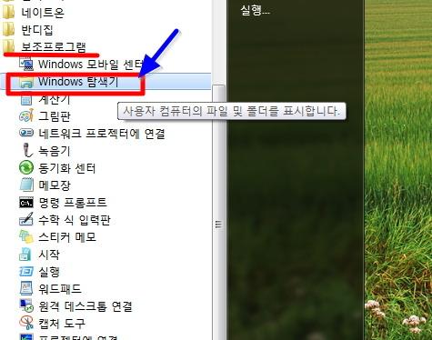 windows탐색기위치