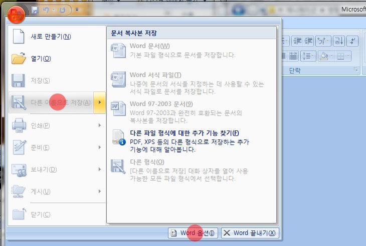 실행하려는 기능에 매크로 또는 매크로 언어 지원이 필요한 내용이 들어 있습니다. 이 소프트웨어를 실행할 때 사용자(또는 관리자)가 매크로나 컨트롤 지원 기능을 설치하지 않았습니다., 마이크로소프트 오피스 2007, 매크로 에러, 매크로 경고, IT, 오피스, office, microsoft office 2007, 에러, 매크로에러, 에러리포트, 해결방법