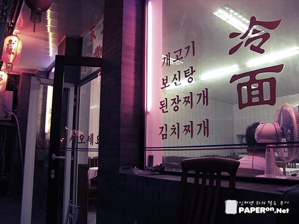 중국 시장내 한국 식당