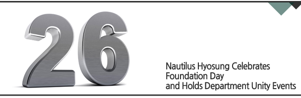 Nautilus Hyosung Celebrates Foundation Day and Holds Department Unity Events