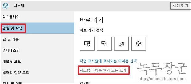 윈도우10 입력 표시기 IME 알림 표시 해제하는 방법