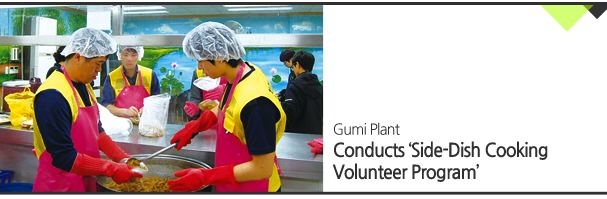Gumi Plant/ Conducts 'Side-Dish Cooking Volunteer Program'