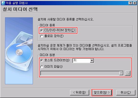 VirtualBox 설치 미디어 선택