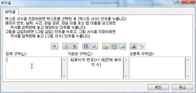 엑셀, 통합문서, 페이지 레이아웃, 화면모드, 셀, cell, 여백, 머리글, 바닥글, 레이아웃, 미리보기, 배율, 보기, 통합문서보기, 인쇄, 페이지, 페이지설정, 클릭하여 머리글 추가, 머리글 바닥글 요소, 페이지번호, 페이지수, 현재날짜, 현재시간, 파일경로, 파일이름, 시트이름, 그림, 그림서식, 디자인, 옵션, 첫 페이지를 다르게 지정, 문서에 맞게 배율 조정, 짝수와 홀수 페이지를 다르게 지정, 페이지 여백에 맞추기