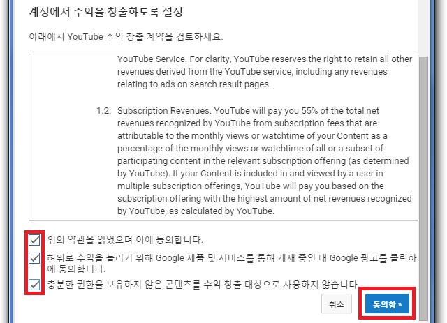 유튜브 애드센스 계정 연결하기 신청 및 연동