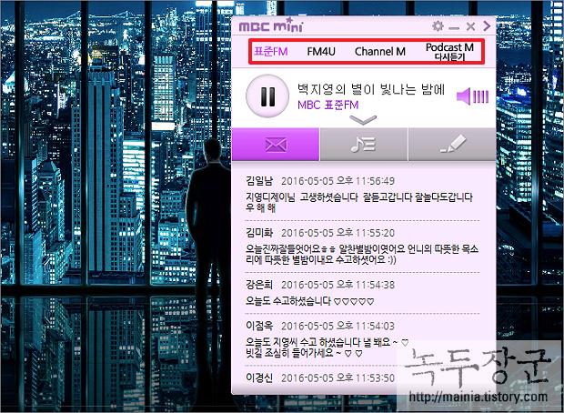 컴퓨터 MBC 라디오 듣기 위한 mini 설치 방법, 보이는 라디오 시청하기