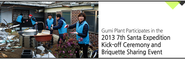 Gumi Plant Participates in the 2013 7th Santa Expedition Kick-off Ceremony and Briquette Sharing Event