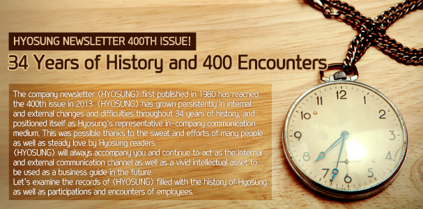 [HYOSUNG NEWSLETTER 400TH ISSUE] 34 Years of History and 400 Encounters