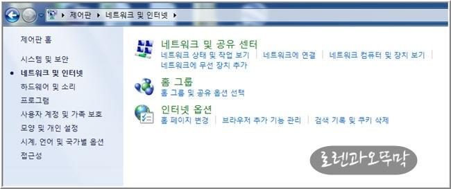 윈도우 네트워크 컴퓨터 목록이 안보일때 해결방법(3가지)9