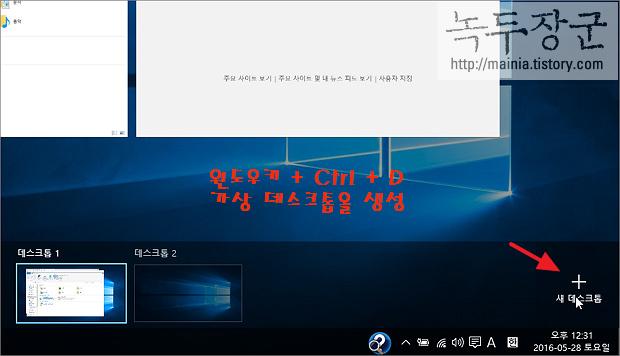 윈도우10 가상 데스크톱(Virtual Desktop)을 사용하는 단축키는 무엇일까