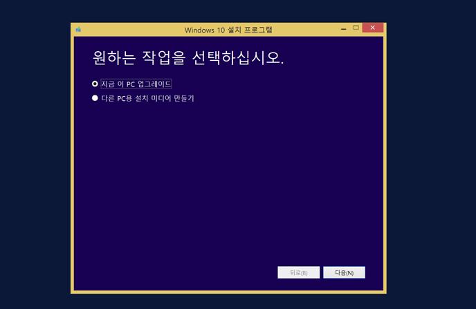 윈도우 10 설치프로그램 실행 화면
