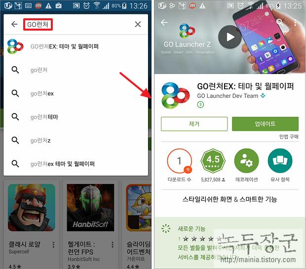 스마트폰 기본에서 GO 런처로 변경하는 방법