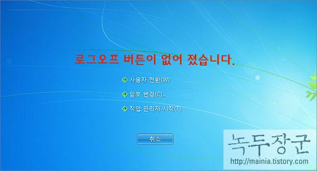 윈도우7 로그오프 하는 방법과 로그오프 버튼 제거하는 하기