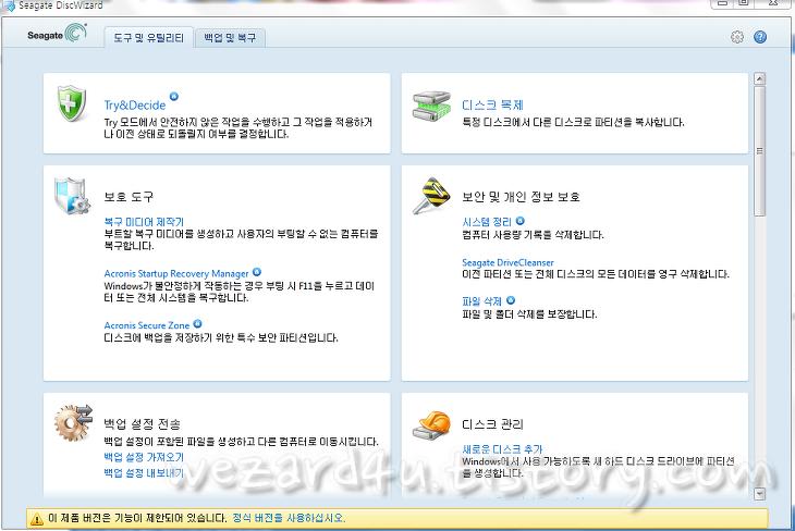 Seagate DiscWizard(씨게이트 디스크 위자드) 메인 화면