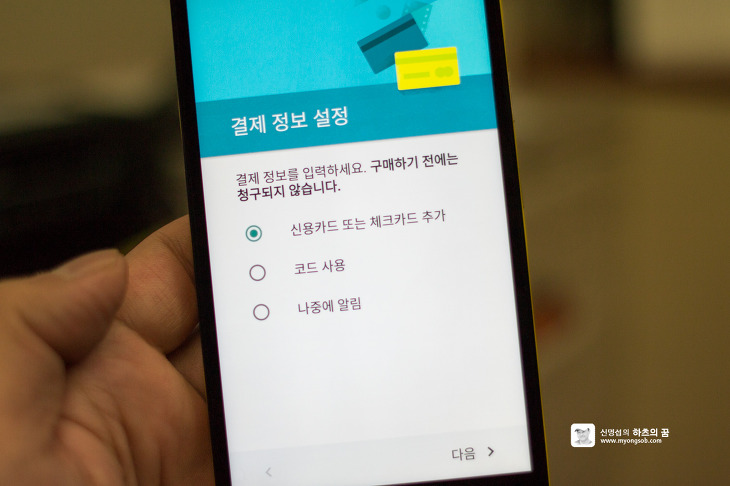 사이노젠모드(CyanogenMod) 결제 정보 설정