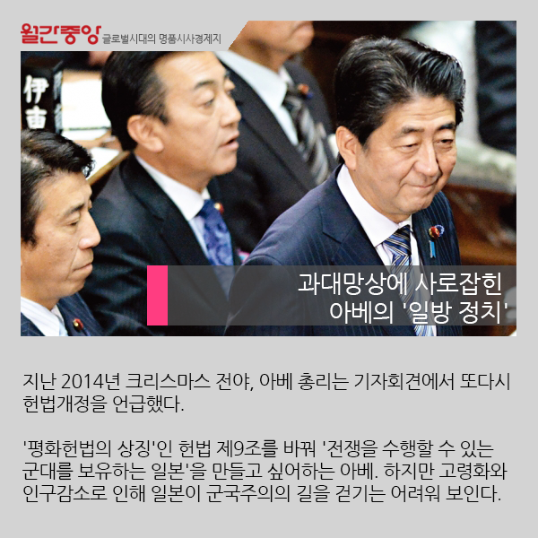 일본 아베 총리 헌법개정