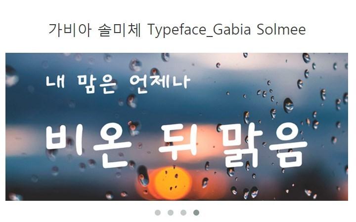 가비아 솔미체 한글 무료 폰트