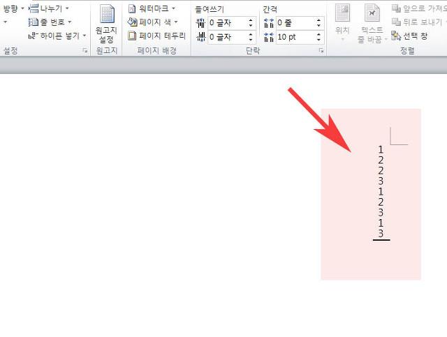 MS워드 세로쓰기 글자 설정방법