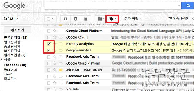 구글 지메일 메일 구분을 위해 라벨로 지정하고 색상을 입히는 방법