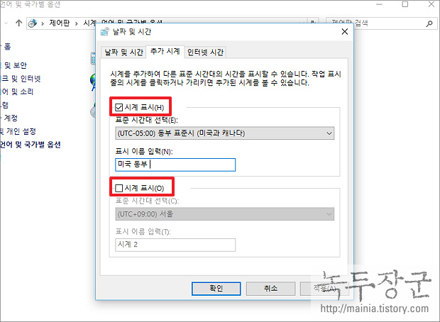 윈도우10 날짜 및 시간 설정 이용해 다른 지역 시계 추가하는 방법