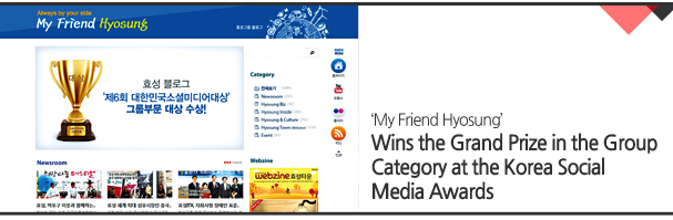 'My Friend Hyosung' /Wins the Grand Prize in the Group Category/ at the Korea Social Media Awards