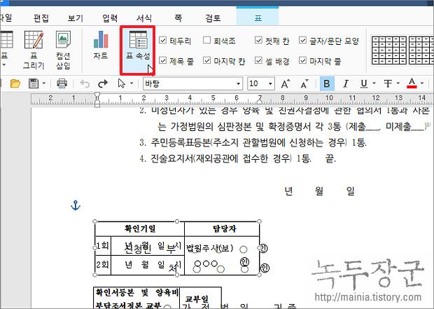 한글 프로그램이 없을 때 무료로 사용할 만한 문서 편집 도구는 어떤 것이 좋을까?
